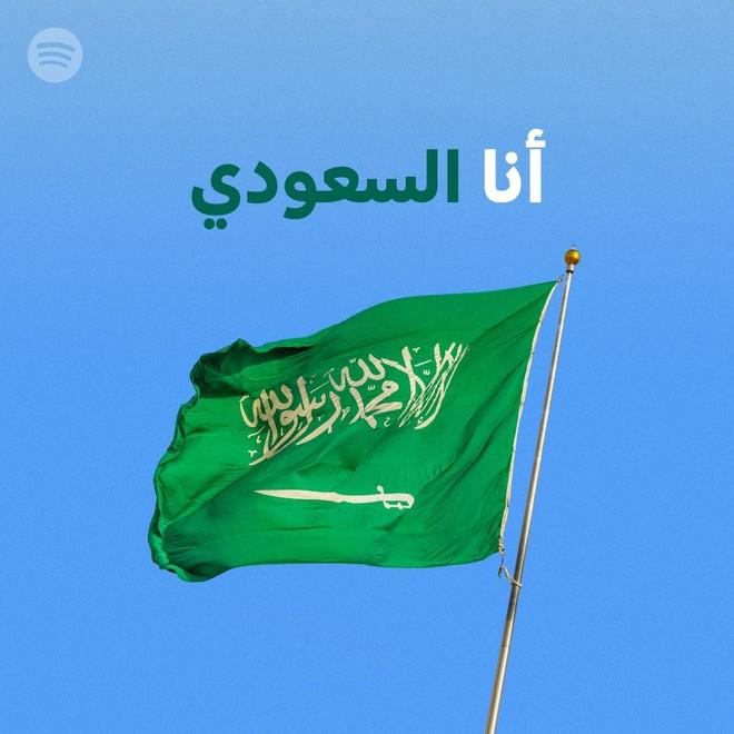 أكثر من 60 أغنية وطنية للاحتفال باليوم الوطني الـ 90 صحيفة الاقتصادية