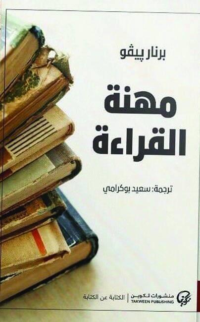 مهنة القراءة