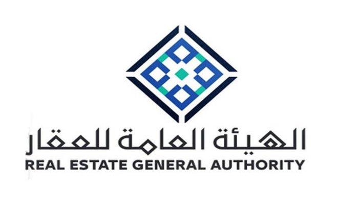 """برعاية وزير الإسكان .. """"هيئة العقار"""" تنظم غدا مؤتمر """"آفاق ومستقبل القطاع العقاري بالمملكة"""""""