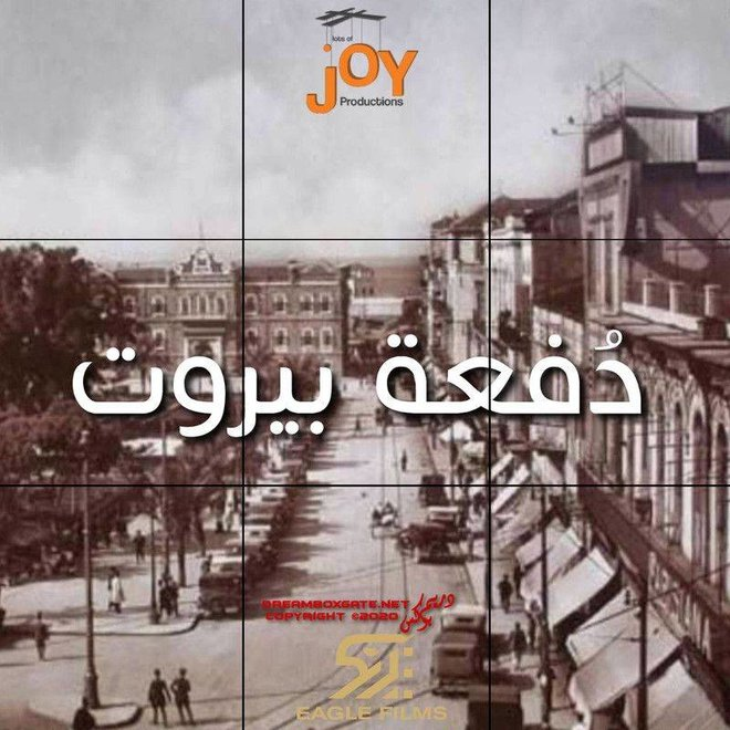 الخليج والمغرب العربي يجتمعون في مسلسل «دفعة بيروت»