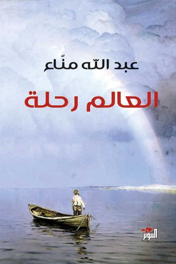 عبدالله مناع .. طبيب جدة وصحافي الوطن