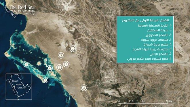 البحر الأحمر .. أول مشروع في الشرق الأوسط يستكمل معايير شهادة (LEED) للمدن