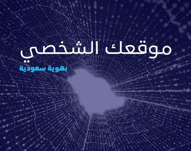 اعتماد وكلاء تقديم خدمات تسجيل أسماء النطاقات السعودية