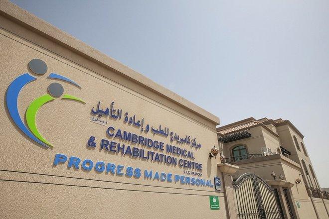 """""""أمانات القابضة"""" الإماراتية تستحوذ على مركز كمبريدج الطبي بـ 232 مليون دولار"""