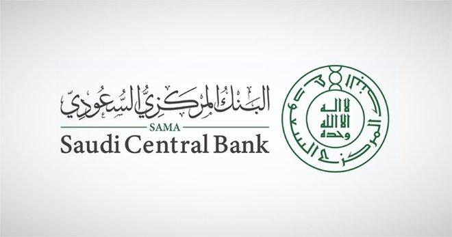 """البنك المركزي السعودي: تمديد فترة برنامجي """"تأجيل الدفعات"""" و""""التمويل المضمون"""""""