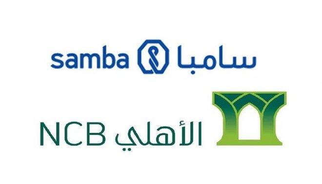 """""""سامبا"""": انتهاء فترة اعتراض الدائنين ونفاذ اندماج """"مجموعة سامبا"""" في """"البنك الأهلي"""""""