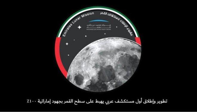الإمارات ترسل مستكشفا إلى القمر في 2022