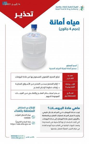"""""""الغذاء والدواء"""" تحذر: مادة البرومات في مياه أمانة حجم (4 جالون) تتجاوز الحدود المسموح بها"""