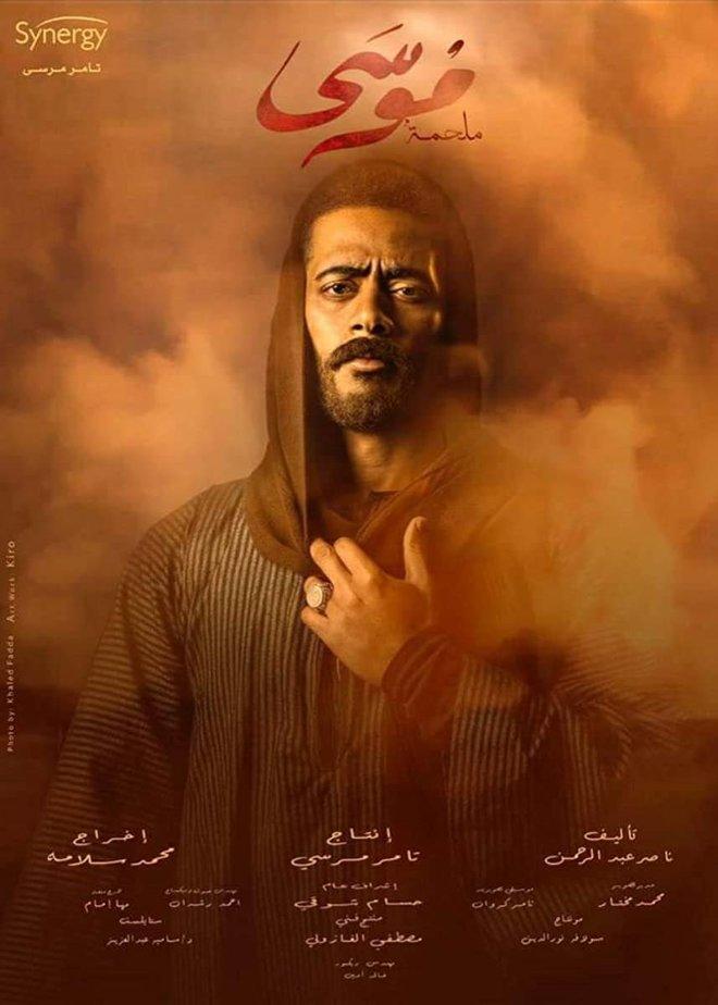 مسلسل موسى... قصة نضال إنساني يفتقد للسرد التاريخي