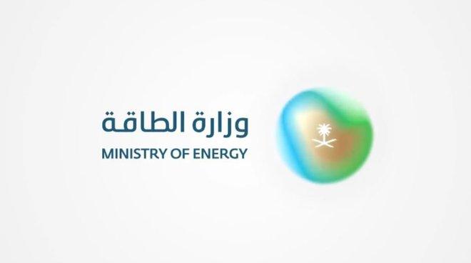 وزارة الطاقة: السعودية ستنضم إلى أمريكا وكندا والنرويج وقطر لتأسيس منتدى الحياد الصفري للمنتجين