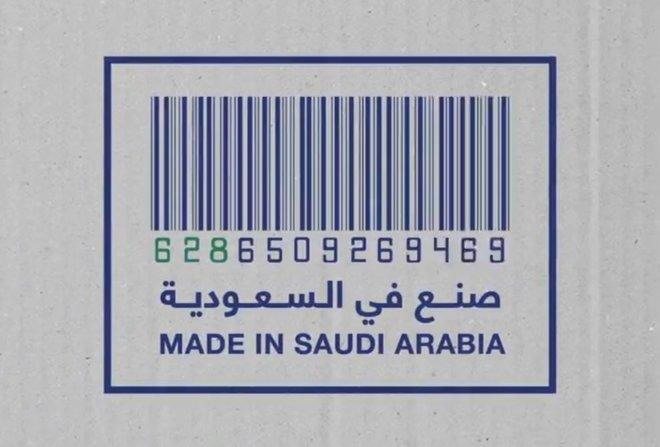 """بعد أيام من إطلاقه .. 850 شركة تتقدم للانضمام إلى برنامج """"صنع في السعودية"""""""