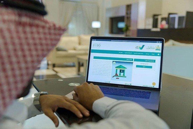 وزارة العدل : رفع الحد الأعلى لقيمة الإفراغ العقاري الإلكتروني إلى 20 مليون ريال
