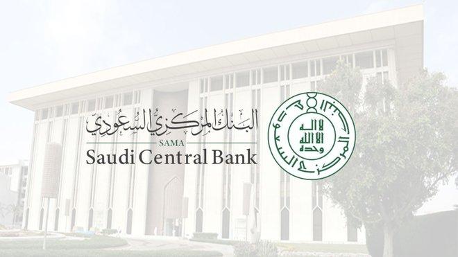 ساما يرفع بطلبي الترخيص لبنكين رقميين محليين لمزاولة الأعمال المصرفية في المملكة