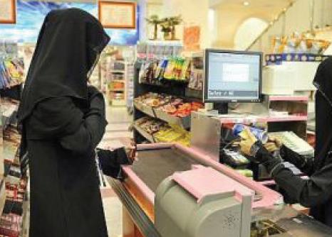 20 ألف موظفة سعودية سجلن في «وصول» منذ نوفمبر 2020