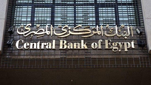 توقعات بأن يبقي المركزي المصري على أسعار الفائدة دون تغيير