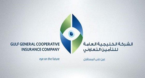 """""""الخليجية العامة"""" تحدد فترة تداول حقوق الأولوية والاكتتاب في الأسهم الجديدة"""