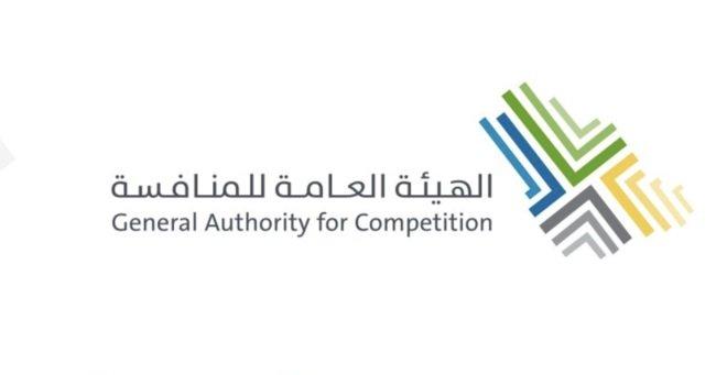 """""""المنافسة"""" تدعو إلى إبداء الآراء حول دليل المبادئ الإرشادية لفحص عمليات الاندماج والاستحواذ"""
