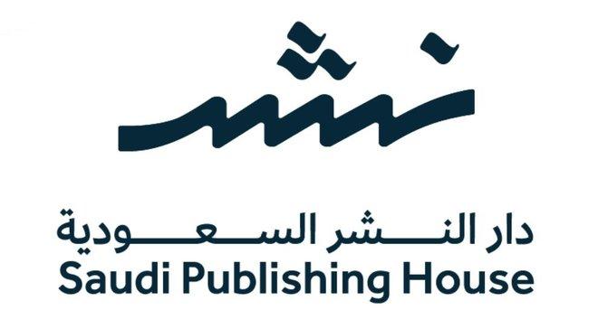 لتطوير القطاع في المملكة .. إطلاق دار النشر السعودية