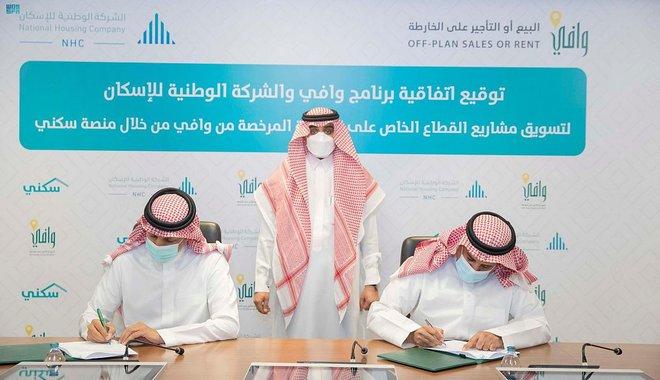 """""""وافي"""" و""""الوطنية للإسكان"""" يوقعان اتفاقية لتسويق مشاريع القطاع الخاص عبر """"سكني"""""""