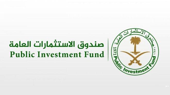 صندوق الاستثمارات العامة : لا نقدم خدمات مباشرة للأفراد .. ونحذر من التحايل