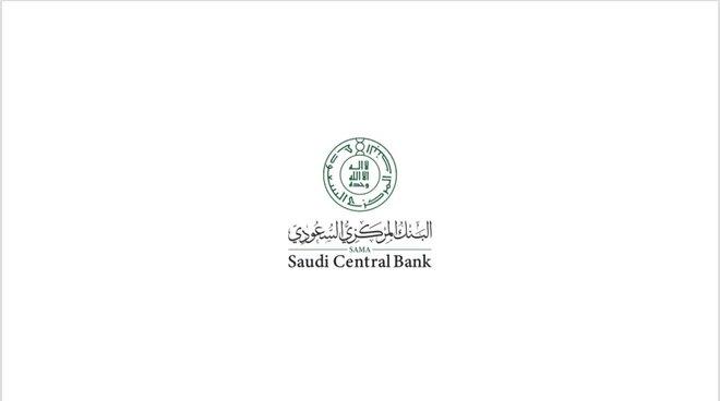 """المركزي السعودي يفتح باب التقديم لبرنامج الاقتصاديين السعوديين """"19"""""""