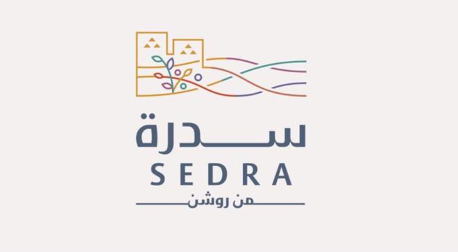 """""""سدرة"""" أول حي متكامل من تطوير """"روشن"""" في الرياض.. يضم 30 ألف وحدة سكنية"""