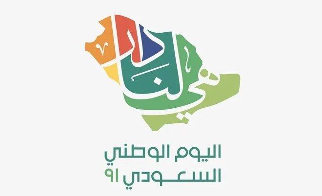 الخميس 23 سبتمبر عطلة اليوم الوطني 91 للقطاعات العام والخاص وغير الربحي