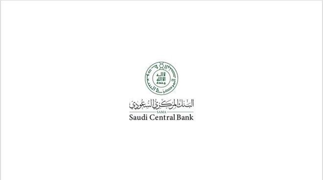 """""""ساما"""" يحصل على جائزة أفضل بنك مركزي نظير جهوده المتميزة في المالية الإسلامية"""
