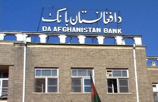 المركزي الأفغاني يوقف وحدة مكافحة غسل الأموال
