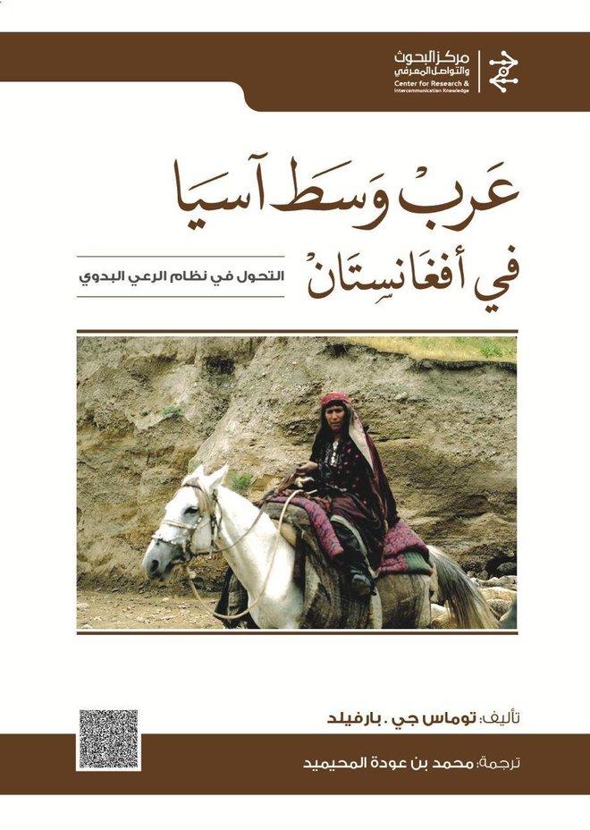 عرب أفغانستان