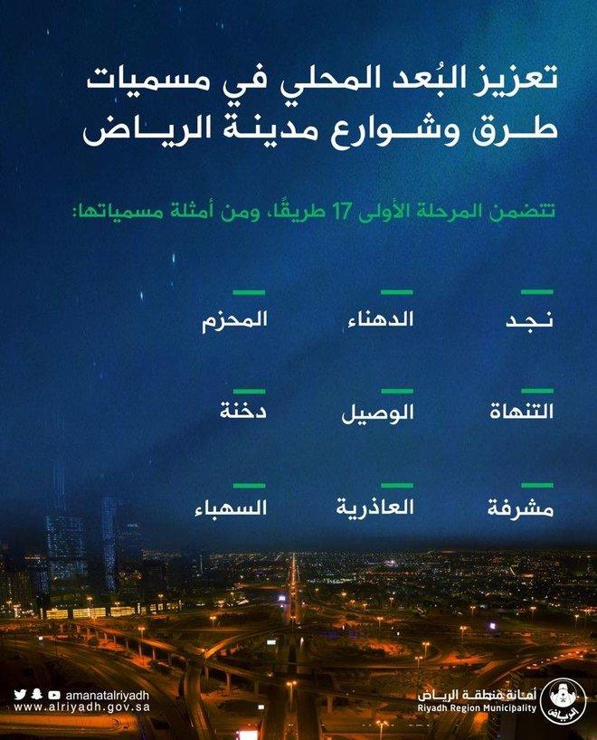 أمانة الرياض تعزز الهوية الوطنية بمبادرة «البعد المحلي» في الطرق والشوارع