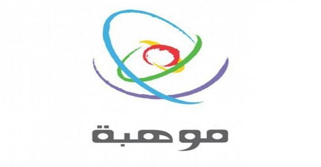 «موهبة» تنهي تدريب 455 معلما على علوم  الأولمبيادات