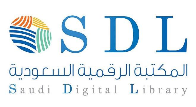 المكتبة الرقمية تتيح الشامل والمجاني لـ 16 قاعدة معلومات على مستوى المملكة