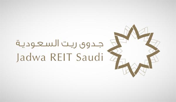 جدوى ريت السعودية : طلبات الإشتراك النقدي في زيادة إجمالي قيمة الأصول بلغت 1.6 مليار ريال