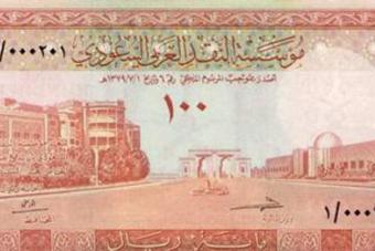 اليوم .. الإصدار الـ 6 للعملات النقدية السعودية يدخل الذاكرة البصرية