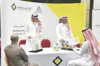 البنك السعودي للاستثمار ينظم جناحا توعويا في شركة الإلكترونيات المتقدمة
