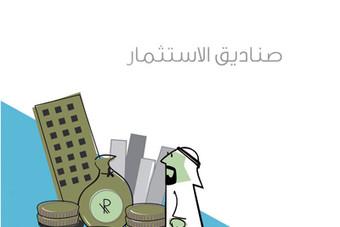 تاريخ صناديق الاستثمار وأهدافها ومزاياها وقياس أدائها