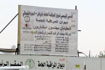«مكافحة الفساد» تهدد الجهات المتراخية في وضع لوحات لمشاريعها بالتشهير والتحقيق