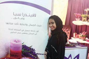 عمرها 21 عاما وتمتلك أول مركز «سبا» وتدير 12 موظفة