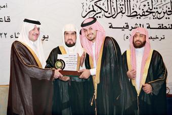 سعود بن نايف يكرم مجموعة  «المد الله العقارية» لدعمها جمعية التحفيظ في الشرقية