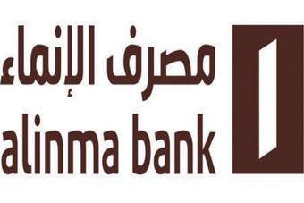 مصرف الإنماء يوقع اتفاقية التمويل الإضافي