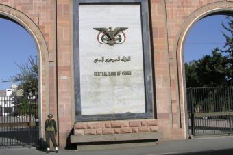"""""""المركزي اليمني"""" يدرس إصدار فئات جديدة من العملة"""