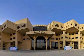 """جامعة الملك سعود تنظم غدا """"مؤتمر وادي الرياض للاستثمار الجريء"""" لإثراء رؤية 2030"""