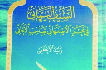 قصة «الأغاني» أعظم كتب الأدب العربي