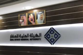الهيئة العامة للعقار تدشن غدا المركز السعودي للتحكيم العقاري