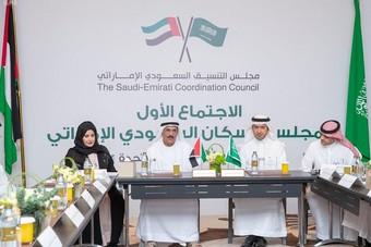 مجلس الإسكان السعودي الإماراتي يبحث تبادل الخبرات في جميع المجالات المتعلقة بالإسكان