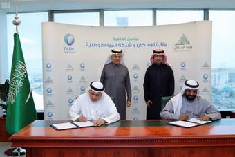 """""""المياه الوطنية"""" و """"الإسكان"""" توقعان اتفاقية لإدارة خدمات المياه والصرف الصحي في مشاريع الوزارة"""
