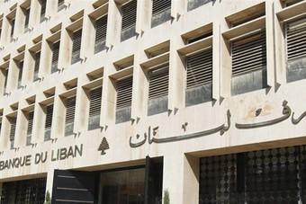 في محاولة لإنعاش الاقتصاد .. مصرف لبنان يخفض أسعار الفائدة