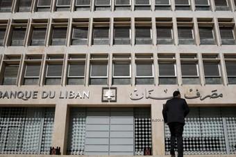 مصارف لبنانية تجدد تخفيض سقف السحب بالدولار وسط أزمة سيولة