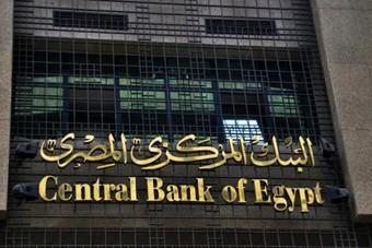 المركزي المصري يخفض الفائدة الرئيسية 300 نقطة أساس